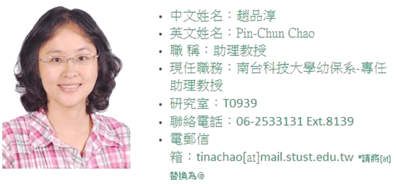 http://childcare.stust.edu.tw/Sysid/childcare/Faculty/Mei-Yi-Shen.png